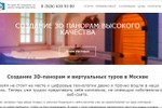 Аудит сайта 3dpanoramy.ru