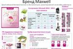 Продукты бытовой техники под брендом Maxwell