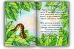 Про гусеницу, стр.1