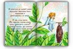 Про гусеницу, стр.3