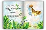 Про гусеницу, стр.4
