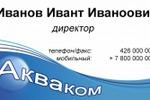 Визитка директора компании Акваком