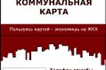 """Дизайн пластиковой дисконтной карты """"Коммунальная карта"""""""