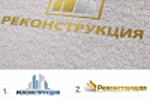 Лого Реконструкция