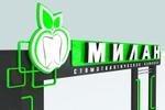 Стоматологическая клиника Милан