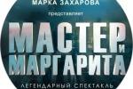 Афиша А0. К спектаклю Мастер и Маргарита. Ярославль