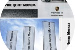Тест-драйв. Порше Центр Москва