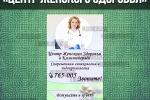 """Оформление группы """"Центр женского здоровья"""""""