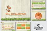 Дизайн презентации для компании «МОМ»