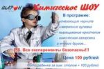 Плакат для детского химического шоу