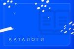 Разработка дизайна каталогов, брошюр, презентаций