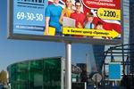 6x3 реклама учебного центра Cool Britannai