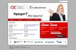 Сайт кредитования