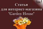 Статьи для интернет-магазина Garden Hоuse