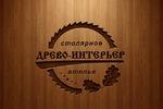Логотип для столярного ателье