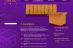 Компания Лоран производство упаковки