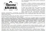 """""""ПРОСТО БИЗНЕС"""" СОБЕРЁТ ЛУЧШИХ"""