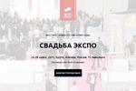 """Сайт выставки """"СВАДЬБА ЭКСПО"""""""