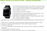 Смарт-часы LG G Watch W100 – умный аксессуар