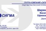"""Разработка визиток для группы компаний """"Сигма"""""""