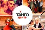 Продвижение старейшей школы танго в Москве