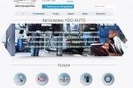 Наполнение сайта автотехцентра H2O AUTO