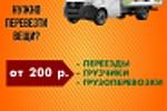 Плакат Грузоперевозки