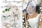 Для свадебного сайта наполнение