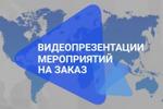 Ролик для Международного Форума Муниципальных образований 2015