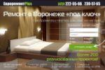 Ремонт квартир «под ключ» в Воронеже