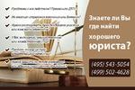 """Листовка А5 для юридической компании """"Юрионика"""""""