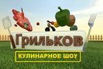 Грильков Кулинарное Шоу Лето