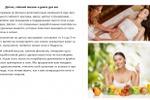Статья о детоксе, тайском массаже и диете для вас