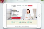 "Корпоративный сайт ""Косметология"""