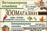 Флаер ЗООМАГАЗИНА