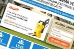 Дизайн Landing-page страницы по продаже септиков