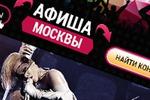 """Дизайн и верстка страницы """"Афиша Москвы""""."""