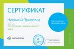 Сертификат по составлению семантического ядра