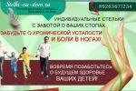 """Лендинг """"Ортопедические стельки"""""""