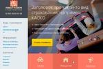 Разработка сайта для страховой компании Инвест-резерв