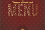 разработка меню для ресторана