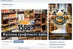 Крафтовое пиво: оформление группы Вконтакте