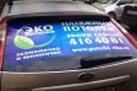 Реклама на заднее стекло авто полноцвет.