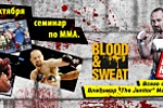 Баннер (Blood & Sweat)