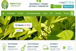 Компания в сфере озеленения