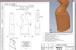 """Рабочая CAD модель флакона """"Морской конёк""""(2014г.)"""