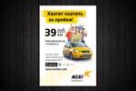 Дизайн листовки такси NEXT