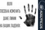 """Реабилитационный центр """"Наутилус"""""""