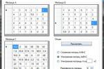Программа для выполнения арифметических действий с матрицами