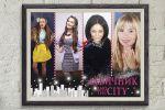 Плакат для девичника